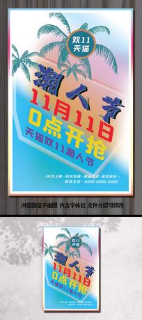 淘宝天猫潮人节海报