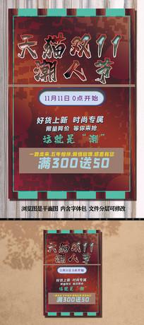天猫双11潮人节海报设计