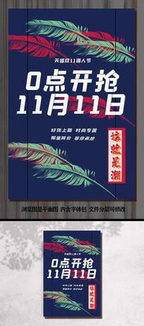 天猫淘宝双11潮人节海报