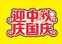 迎中秋庆国庆字体设计