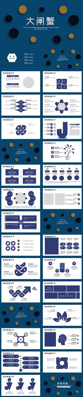 中国美食文化大闸蟹PPT模板