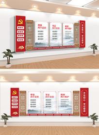 中式四个自信四个意识党建文化墙