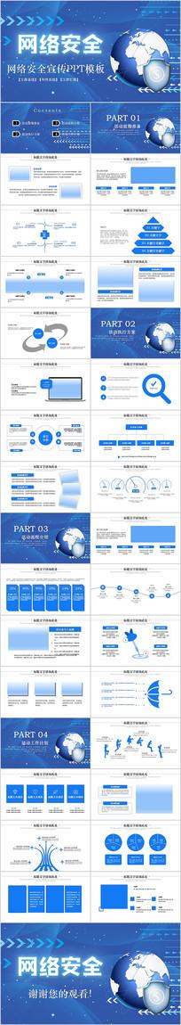 2020蓝色网络安全PPT模板