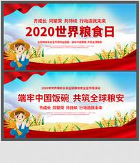 2020年世界粮食日宣传展板