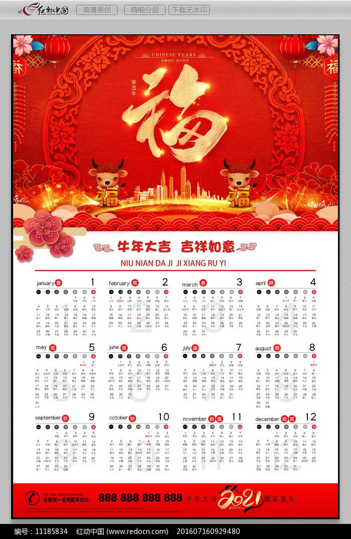 2021春节牛年新年日历挂历海报图片