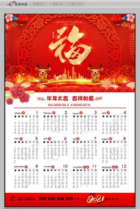 2021春节牛年新年日历挂历海报