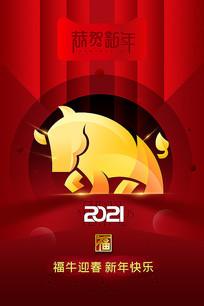 2021红色喜庆牛年海报