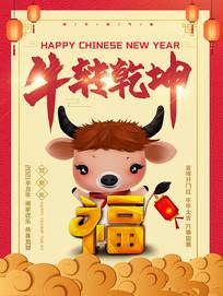 2021年扭转乾坤新年快乐牛年大吉海报