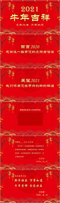 2021牛年中国风格新年贺卡PPT