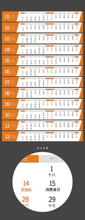 橙色2021牛年日历条模板设计