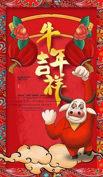 创意牛年大吉新春促销海报设计