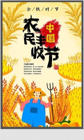 创意中国农民丰收节海报设计