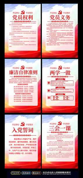 党建制度入党誓词党员活动室制度挂图