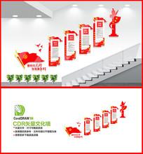 党员活动室党建制度楼梯文化墙