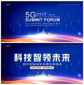 大气蓝色科技5G会议峰会展板设计