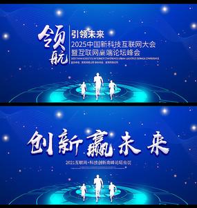 大气蓝色科技背景板科技会议互联网背景展板