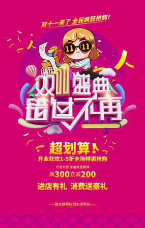 粉色创意双11商店促销海报设计