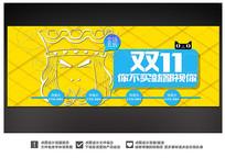 光棍节宣传海报设计