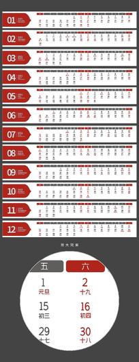 红色2021牛年日历条模板设计