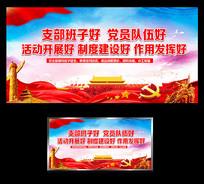 红色五好党支部党建标语展板设计