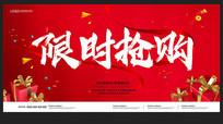 红色限时抢购促销宣传海报