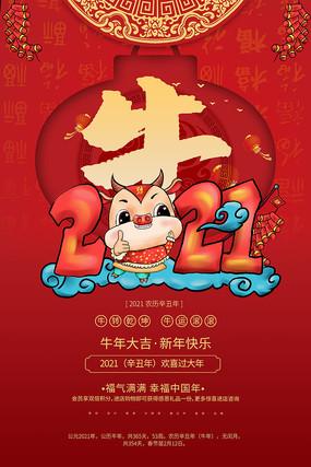 红色喜庆2021牛年元旦新春新春海报