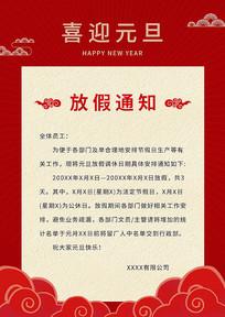 红色喜庆元旦公司放假通知海报