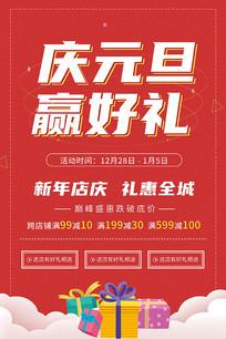红色喜庆元旦节日活动促销宣传海报