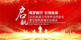 红色绚丽大气企业年会会议背景舞台背景板