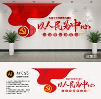 红色以人民为中心党建标语文化墙