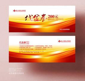 红色优惠券设计高档代金券