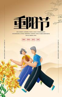 简约创意重阳节宣传海报设计
