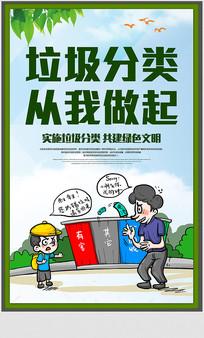 简约垃圾分类公益海报