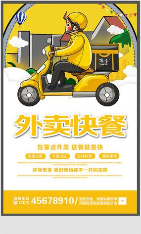 简约外卖快餐海报设计