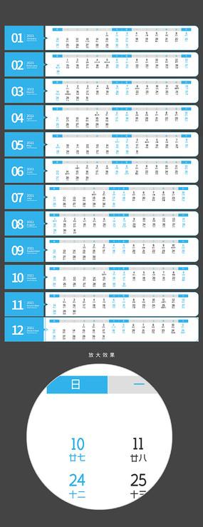 蓝色2021牛年日历条设计