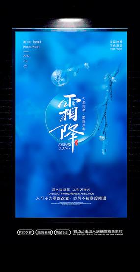 蓝色大气霜降节气海报设计