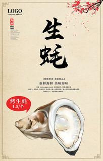生蚝海鲜海报