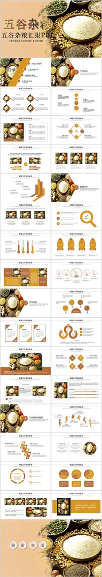 生态食品土特产农产品五谷杂粮PPT
