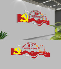 社区综治服务中心党建文化墙