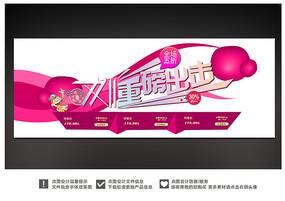 双十一购物节海报设计