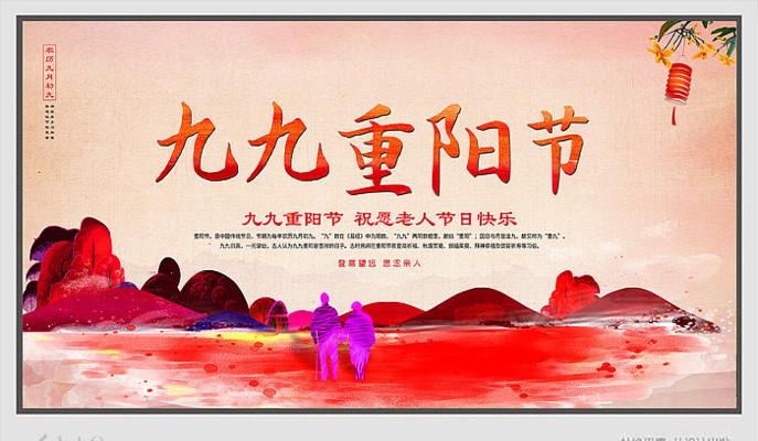 水彩风九九重阳节海报设计