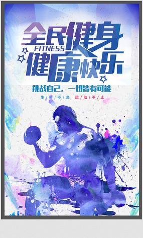 水彩健身房健身运动宣传海报