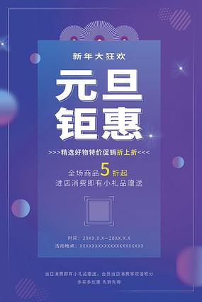 小清新庆元旦节日活动促销宣传海报