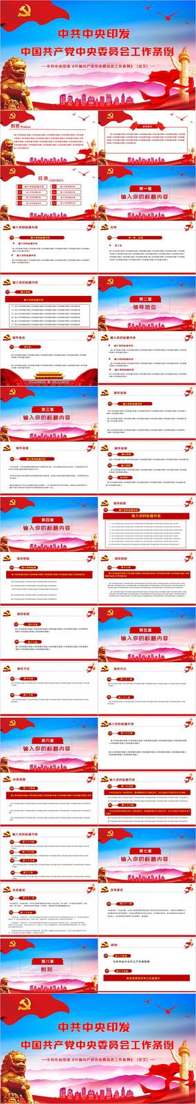学习解读中国共产党中央委员会工作条例PPT