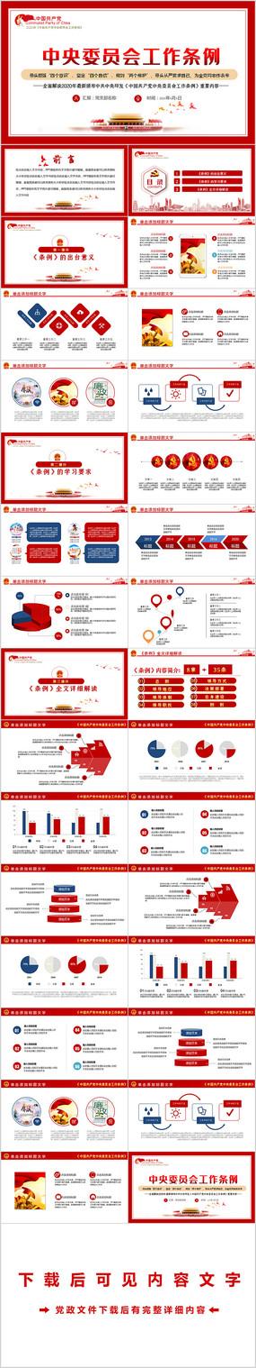 学习中国共产党中央委员会工作条例PPT