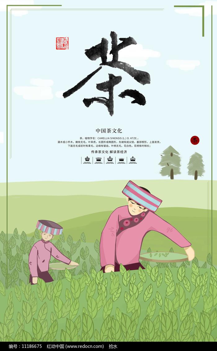 中国传统茶道文化禅茶海报图片