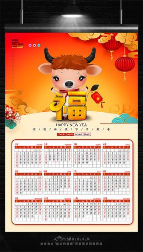 中国风2021牛年企业公司挂历设计