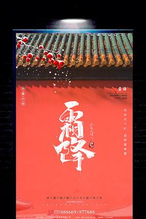 中国风霜降节气海报设计
