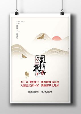 中国风水墨重阳节海报设计