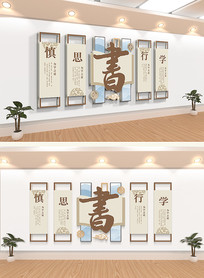 中国风阅览室校园班级文化墙